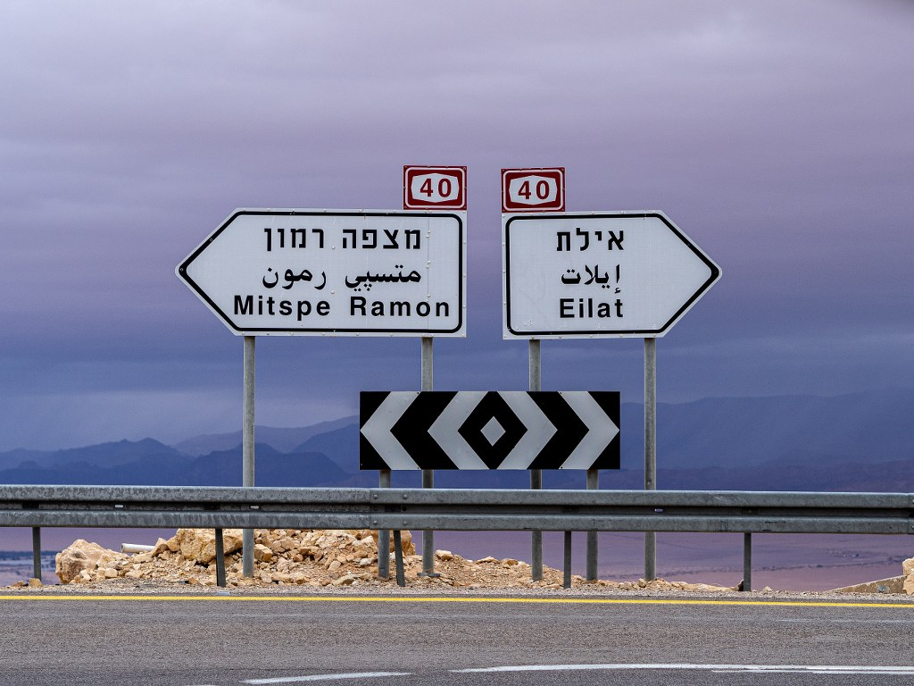 a_direction_sign_in_israel